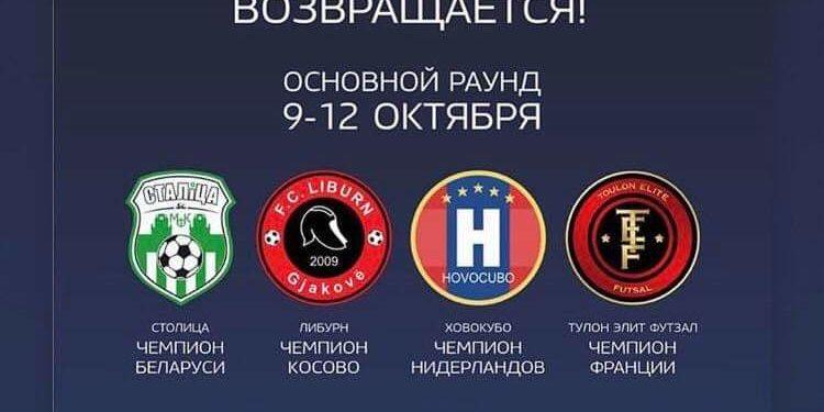 Hovocubo vanaf woensdag in Minsk voor Elite Round Champions League